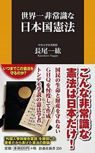 世界一非常識な日本国憲法 (扶桑社新書)