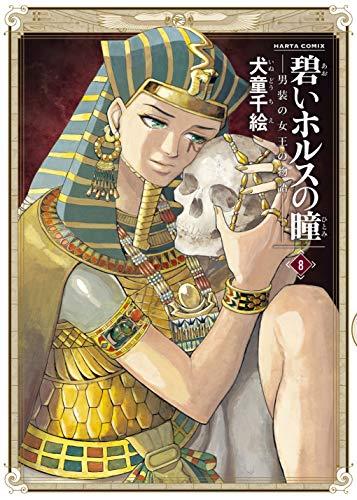 碧いホルスの瞳 -男装の女王の物語- 8 (ハルタコミックス)の詳細を見る
