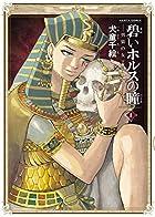 碧いホルスの瞳 -男装の女王の物語- 第08巻
