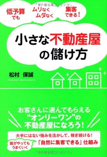低予算でもムリなくムダなく集客できる! 小さな不動産屋の儲け方 (DO BOOKS)