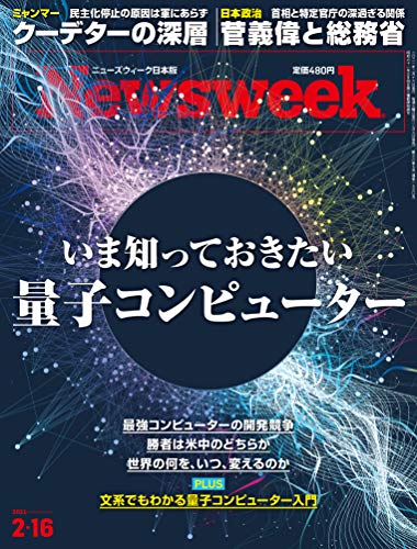 Newsweek (ニューズウィーク日本版)2021年2/16号[いま知っておきたい量子コンピューター]