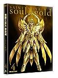聖闘士星矢 黄金魂 -soul of gold- 4[BCBA-4705][DVD]