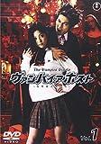 ヴァンパイアホスト Vol.1[DVD]