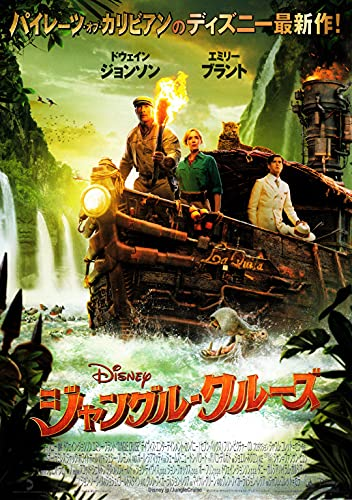 映画チラシ『ジャングル・クルーズ』5枚セット+おまけ最新映画チラシ3枚