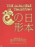 THE JAPANESE TRADITION ~日本の形~ [DVD]