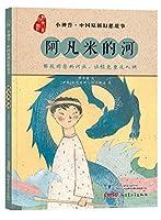 """""""小神兽""""中国原创幻想故事·阿凡米的河"""