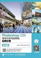 Photoshop CS6建筑与室内效果图后期处理(微课版)