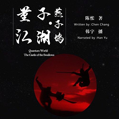 量子江湖:燕子坞 - 量子江湖:燕子塢 [Quantum World: The Castle of the Swallows] (Audio Drama) audiobook cover art