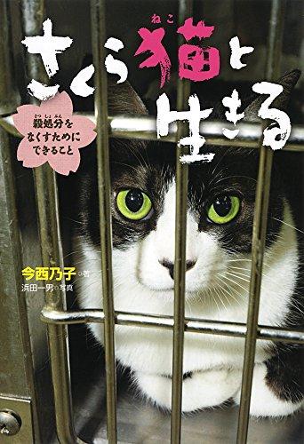 さくら猫と生きるの詳細を見る