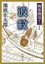 表紙: 剣客商売十三 波紋(新潮文庫) | 池波正太郎