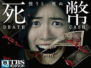 死幣-DEATH