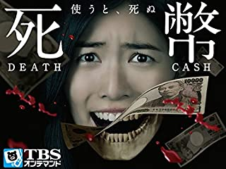 死幣-DEATH CASH-【TBSオンデマンド】
