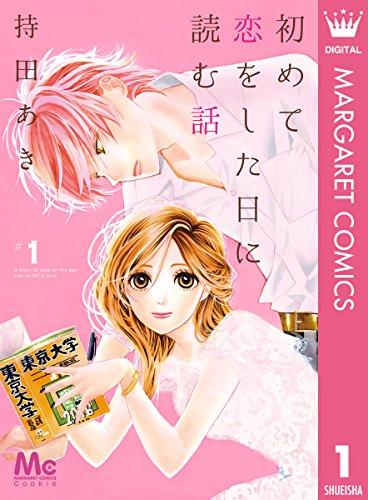 初めて恋をした日に読む話 1 (マーガレットコミックスDIGITAL)
