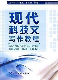 modern technology Writing Tutorial(Chinese Edition)