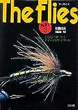 ザ・フライズ(The Flies)〈PART3〉CDCパターンとイマージング・パターン (フィッシングガイド)