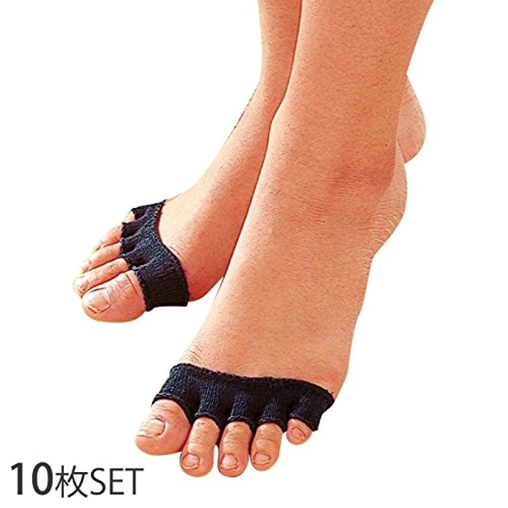 モス縁石ディスコ5本指ソックス 5本指 指先なし 5本指靴下 抗菌防臭加工 消臭 ひのき指の間カバー 10枚セット 紺