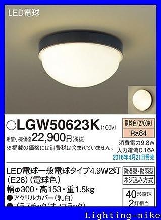 パナソニック シーリングライト LGW50623K