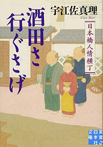 酒田さ行ぐさげ 日本橋人情横丁 (実業之日本社文庫)