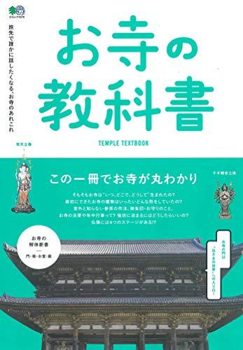 お寺の教科書 (エイムック 4576)