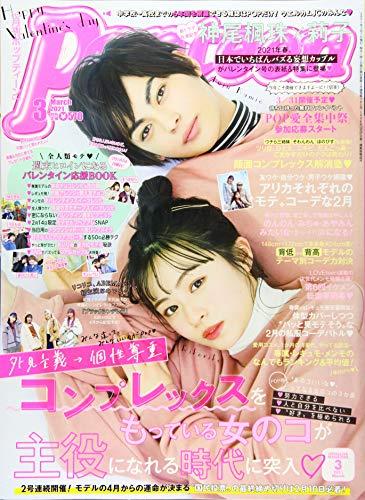 Popteen(ポップティーン) 2021年 03 月号 [雑誌]