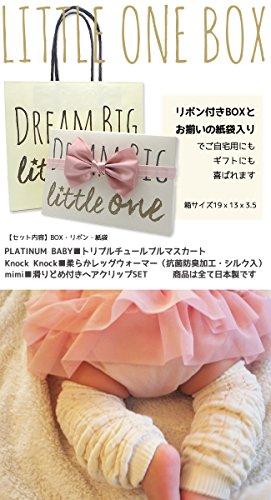 『プラチナムベイビー LITTLE ONE ベビー 出産祝い(モーヴピンクLWセット)ギフトBOX2【レッグウォーマー&チュールブルマSET】』のトップ画像
