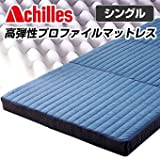 Achilles/アキレス マットレス 三折れ 10cm厚 プロファイル加工 硬質バランスマットレス (シングル) 52902