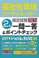 51d3oYTvDuL. SL200  - 福祉住環境コーディネーター検定
