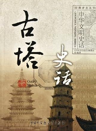 中华文明史话:古塔史话