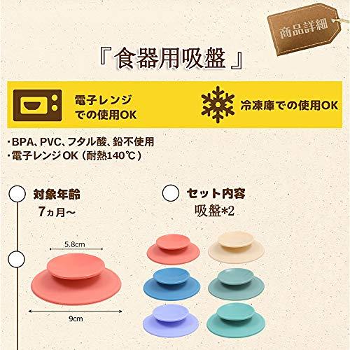 O-Life 2枚入り 置くだけ吸盤 食器のひっくり返りを防止 シリコン 両面吸盤 ベビー食器 (2点*ライトブルー)