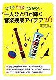 一人ひとりが輝く音楽授業アイデア26