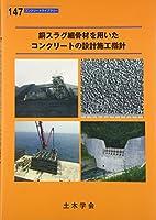 銅スラグ細骨材を用いたコンクリートの設計施工指針 (コンクリートライブラリー 147)