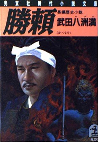 勝頼 (光文社時代小説文庫)