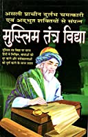 Muslim Tantra Vidya [Paperback] Tantrik Baba Mohammad Salim