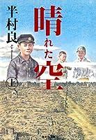 晴れた空(上) (集英社文庫)