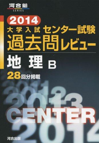 大学入試センター試験過去問レビュー地理B 2014 (河合塾series)の詳細を見る