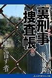 裏刑事捜査帳(8) 闇を冒す者