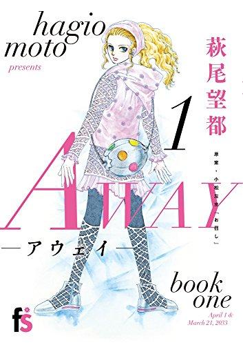 AWAY-アウェイ- (1) (フラワーコミックス)