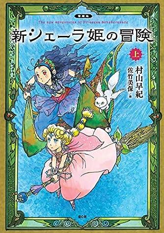 新シェーラ姫の冒険(上) (上)