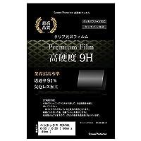 メディアカバーマーケット 【強化ガラスと同等 高硬度9Hフィルム】ペンタックス PENTAX K-50 / K-30 [ 66mm x 51mm ]機種 対応商品