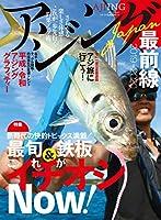 アジングJAPAN最前線2019-2020 (別冊つり人 Vol. 504)