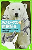 あさひやま動物記(1)  オオカミの森とホッキョクグマ@旭山動物園 (角川つばさ文庫)