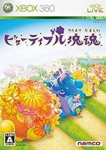 Beautiful Katamari Damacy [Japan Import]