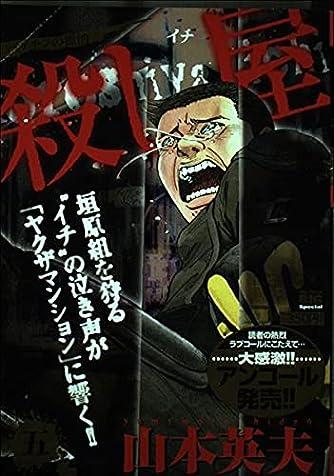 殺し屋1 5 (My First Big SPECIAL)