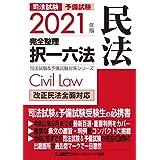 2021年版 司法試験&予備試験 完全整理択一六法 民法【逐条型テキスト】<条文・判例の整理から過去出題情報まで> (司法試験&予備試験対策シリーズ)