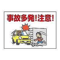 〔屋外用 看板〕 事故多発! 注意! イラスト 飛び出し ゴシック 穴無し (B3サイズ)