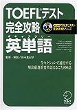 TOEFLテスト完全攻略 英単語 iBT対応TOEFLテスト完全攻略シリーズ