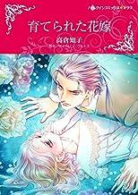 表紙: 育てられた花嫁 (ハーレクインコミックス) | ケイトリン・クルーズ