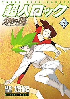 [聖悠紀]の超人ロック 鏡の檻(5) (ヤングキングコミックス)