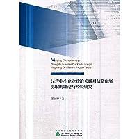 民营中小企业政治关联对信贷融资影响的理论与经验研究