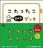 ピタゴラスイッチ こたつたこDVDブック (ピタゴラ装置DVDブック)